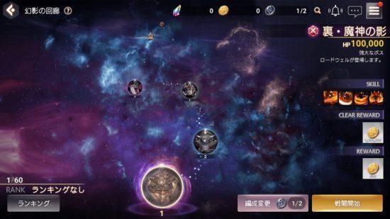 「OVERHIT」強力なボスと連続と戦う新コンテンツ「幻影の回廊」を実装