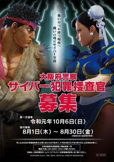 大阪府警察のサイバー犯罪捜査官募集広告に「ストリートファイター」シリーズのキャラクターが採用