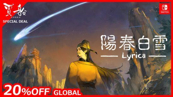 賈船、音楽ゲーム「陽春白雪 Lyrica」を始めニンテンドースイッチ向けゲーム8タイトルのセール実施