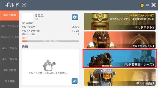 スマホ向けアプリ「メイプルストーリーM」、ギルドコンテンツ「ギルド要塞戦 – レース」を実装