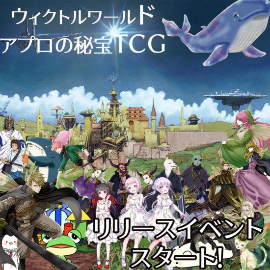 アイドルグループ「すぴりたんと」のストーリーが詰まったカードゲーム「ウィクトルワールド アプロの秘宝TCG」、リリースイベントを7月13日に開催