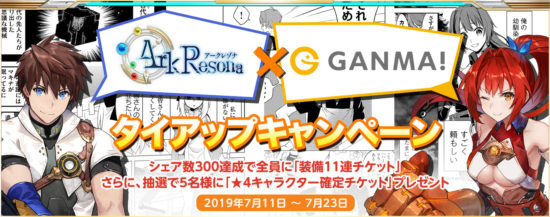 モバイル向けタップアクションRPG「ArkResona」事前登録10万件達成、マンガ配信サービス「GANMA!」でコミック連載開始