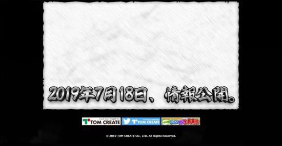 トムクリエイトが新タイトルのティザーサイトをオープン、7月18日に詳細発表へ