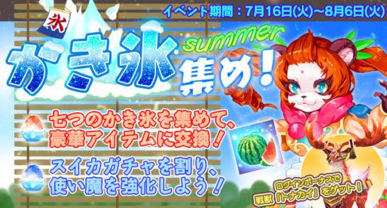 アクションRPG「太極パンダ ~はじまりの章~」夏の大型イベント「Summer!かき氷集め!」開催!