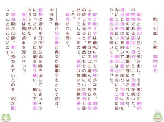 楚漢戦争を題材にした歴史ノベル「楚漢女子(そかんじょし)」配信開始、全ての漢字にふりがな付き