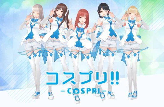 有名コスプレイヤー・モデルが登場する恋愛シミュレーションゲーム「コスプリ!!」の開発スタート