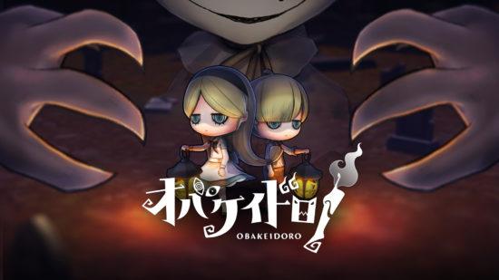 オバケとケイドロがひとつになった対戦アクションゲーム「オバケイドロ!」が第3回全国エンタメまつりに出展