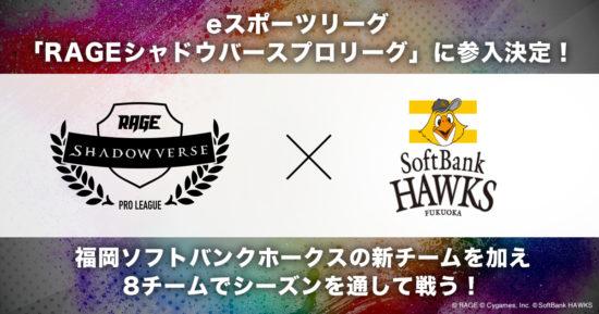 「RAGE Shadowverse Pro League」に福岡ソフトバンクホークス株式会社の参入が決定