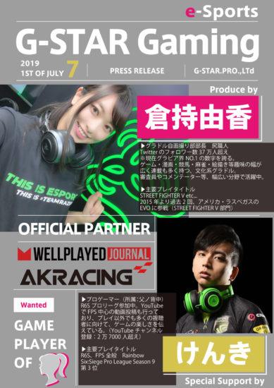 倉持由香さんがプロデューサーを務めるゲーミングチーム、新規メンバーを募集