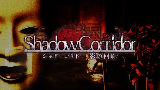 アクションホラーゲーム「シャドーコリドー 影の回廊」がSwitchで8月8日に発売、本日よりあらかじめダウンロードを開始