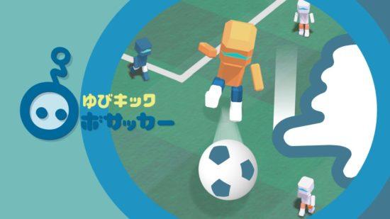 指ではねるだけの直感スタイルサッカーゲーム「ゆびキック ロボサッカー」が配信開始