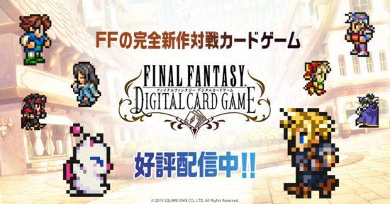 FINAL FANTASYシリーズの新作対戦カードゲーム「FINAL FANTASY DIGITAL CARD GAME」が配信開始
