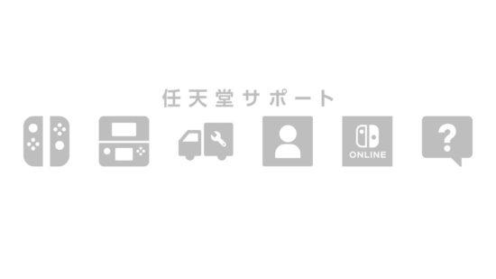 任天堂がサポート用の公式Twitterを開設、任天堂製品やサービスに関する情報を公開予定