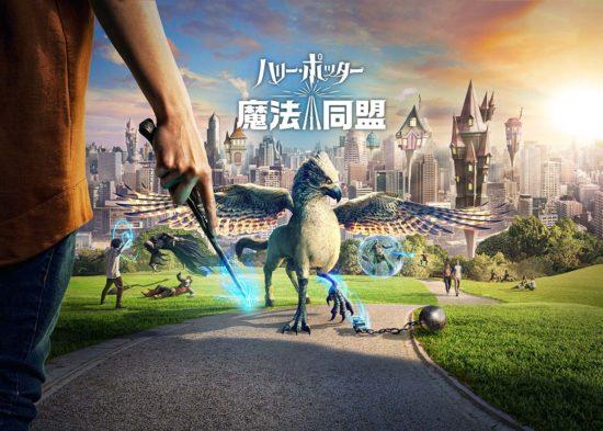 AR技術を使用したスマホゲーム「ハリー・ポッター:魔法同盟」が7月2日から配信開始