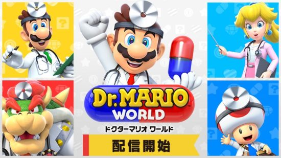 スマホ向けゲーム「ドクターマリオ ワールド」が配信開始