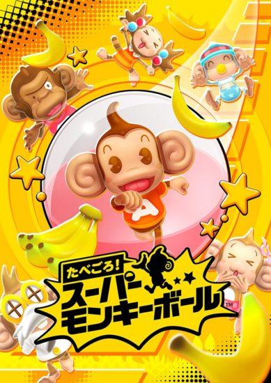 シリーズ最新作「たべごろ!スーパーモンキーボール」が10月31日に発売決定、全100ステージとパーティーゲーム10種を収録