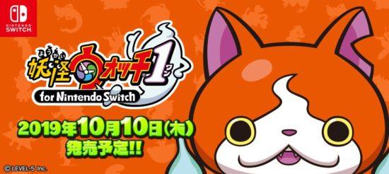「妖怪ウォッチ1 for Nintendo Switch」が10月10日に発売決定、HDグラフィックになってSwitchソフトに