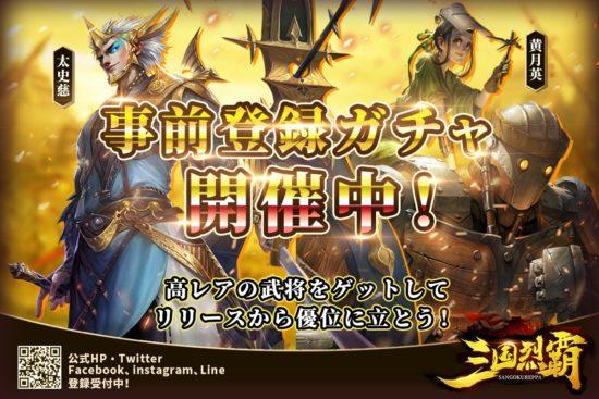 三国時代を再現した3DシミュレーションRPG「三国烈覇」が7月11日から配信決定