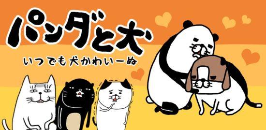 「パンダと犬」の放置シミュレーションゲーム「パンダと犬 いつでも犬かわいーぬ」、第1回目となるアップデートを配信