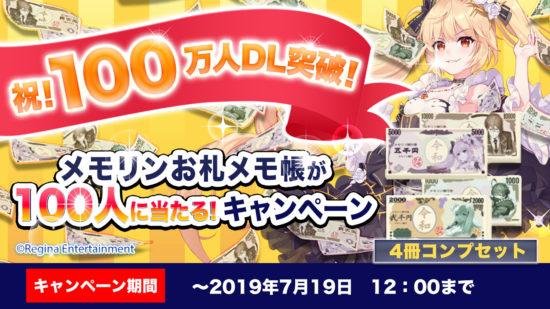 着せ替え&リズムゲーム「Memories of Link」が100万ダウンロード突破キャンペーンを実施