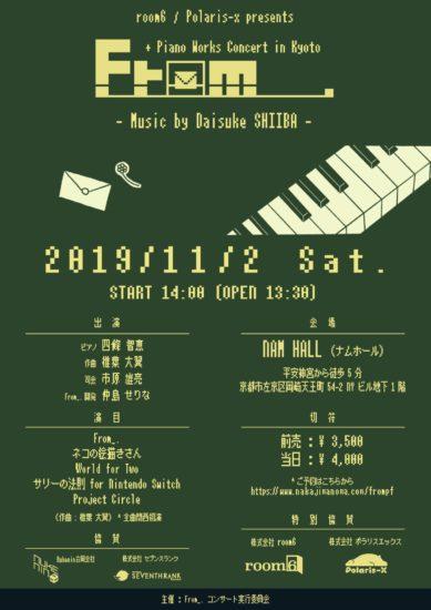 ゲーム音楽の作曲を手がける椎葉大翼氏が京都でピアノコンサートを開催