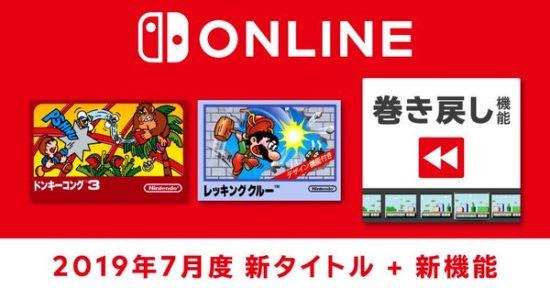 ファミリーコンピュータ Nintendo Switch Onlineに新タイトルが追加、新たに「巻き戻し」機能も