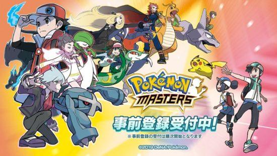 スマホ向けゲーム「ポケモンマスターズ」が事前登録受付を開始、遊び方が分かる公式PVも公開