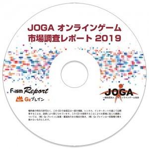 「JOGAオンラインゲーム市場調査レポート2019」が発売開始、国内オンラインゲーム市場データの最新版