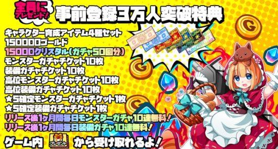 漫画が読めるドタバタコミカルRPG「ちょいと召喚☆モンスターバスケット!」が配信開始