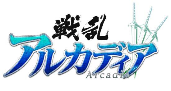 3DアクションRPG「戦乱アルカディア」、大型イベント「盛夏招来!くじびき祭り!&紅白戦」を開催