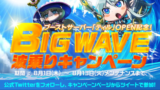 スマホゲーム「FAITH – フェイス」内のイベント「BIG WAVE 波乗りキャンペーン」が開催、コラボ情報初公開の生放送を配信