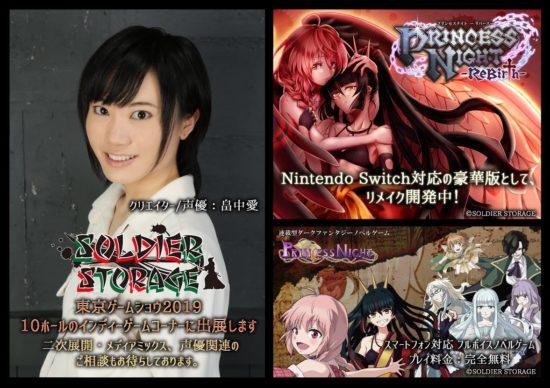声優「畠中愛」さん発起のフルボイスノベルゲーム「PRINCESS NIGHT -プリンセスナイト-」が東京ゲームショウ2019に出展