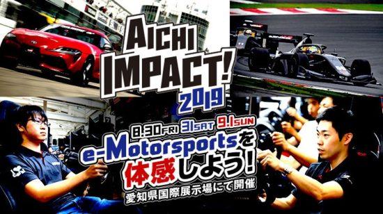 「AICHI IMPACT! 2019」のeモータースポーツプログラムが発表、リアルプロドライバーと「グランツーリスモ」のトップドライバーが頂上決戦!