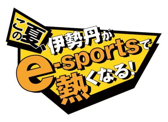 伊勢丹新宿店でeスポーツが楽しめる「ISETAN e-sports フェスタ」を8月7日から開催