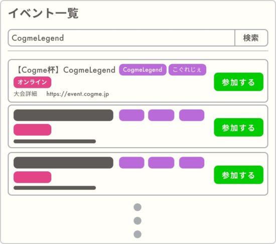 ゲームで社内コミュニケーションを活性化するサービス「cogme」事前利用登録受付開始
