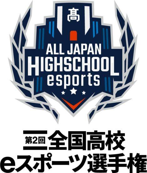 「第2回全国高校eスポーツ選手権」ロケットリーグ部門の予選抽選会を8月5日に開催、エントリーは100チームを突破