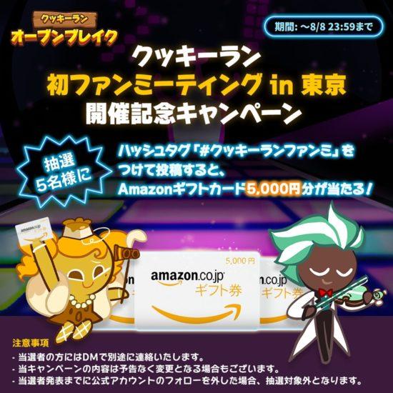 「クッキーラン:オーブンブレイク」初のファンミーティングを8月24日に東京で開催、Amazonギフト券が当たるTwitterキャンペーンも開催中