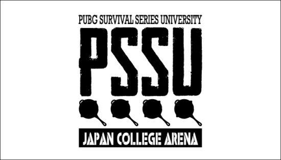 eスポーツオンラインイベント「PSSU Japan College Arena」8月4日開催、学生たちが熱き戦いを繰り広げた