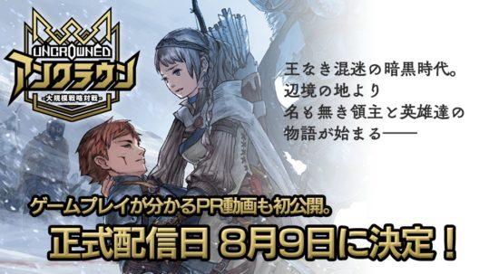 手軽に楽しめる対戦RTS「アンクラウン」8月9日配信、ゲームのことがわかるPR動画を初公開