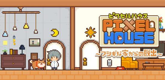 ドット絵で描かれた脱出ゲーム「ピクセルハウス~フシギな家からの脱出~」配信開始