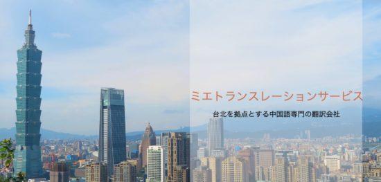 ミエトランスレーションサービスが東京ゲームショウ2019に出展、テーマは「文化の違いと中国語ローカライズ」