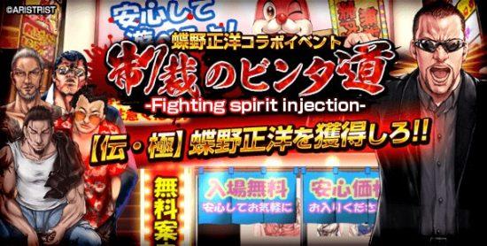 「喧嘩道-全國不良番付-」と蝶野正洋がコラボ、「年に一度のビンタ」をついに解禁!