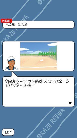 ご飯のおかずで打線を組み甲子園を目指す野球ゲーム「おかず甲子園 令和名勝負」配信開始