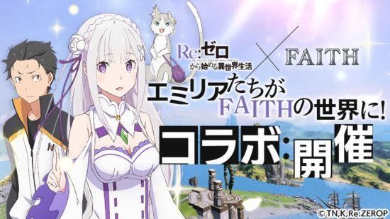 「FAITH – フェイス」と「Re:ゼロから始める異世界生活」がコラボ、「ナツキ・スバル」や「レム」のコラボアバターが登場