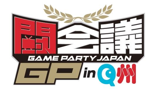 ゲーム大会の祭典「闘会議GP in Q 州」が8月17日、福岡国際センターにて開催!