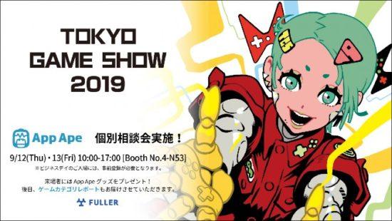 App Ape、東京ゲームショウ2019に4年連続で出展、アプリに関する個別相談会を開催