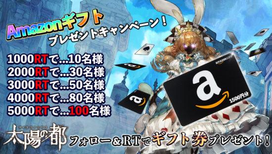 台湾、香港で人気のスマホMMORPG「太陽の都」事前登録開始、Amazonギフトカードが当たるキャンペーンも開催