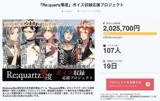 全年齢対象BLゲーム「Re;quartz零度」クラウドファンディング支援総額200万円突破、全エンディングフルボイス収録決定