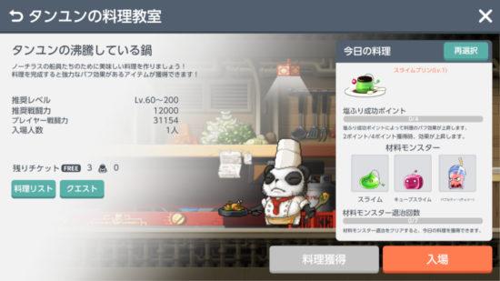「メイプルストーリーM」に新コンテンツ「タンユンの料理教室」が追加、ビンゴイベント・さいころイベントも開催