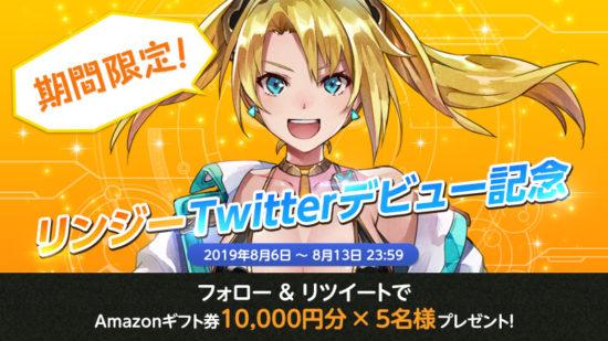 タップアクションRPG「ArkResona(アークレゾナ)」が8月14日に配信決定、メインキャラ「リンジー」による期間限定Twitterアカウントも開設
